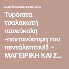 Τυρόπιτα τσαλακωτή πανεύκολη -πεντανόστιμη του πεντάλεπτου!!! ~ ΜΑΓΕΙΡΙΚΗ ΚΑΙ ΣΥΝΤΑΓΕΣ Blog, Greek, Blogging, Greece