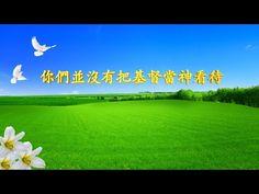 【東方閃電】全能神教會神話詩歌《你們並沒有把基督當神看待》