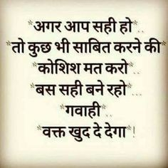 All in ONE: motivational quotes images in hindi True Feelings Quotes, Good Life Quotes, People Quotes, True Quotes, Hindi Quotes Images, Inspirational Quotes In Hindi, Hindi Qoutes, Marathi Quotes, Gujarati Quotes