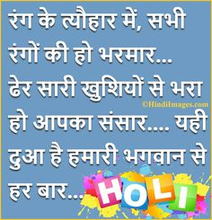 #Holi #Holi2017 #HoliFestival #HoliHai