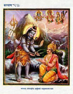 "Shiva Gives Ultimate Weapon Pashupatastra to Arjun Hindu print Kalyan. ""Kalyan"" is a Hindi monthly magazine published by Gita Press, Gorakhpur. Mother Kali, Divine Mother, Shiva Yoga, Hindu Deities, Hinduism, Lord Shiva Hd Images, Epic Art, Hindu Art, Sacred Art"