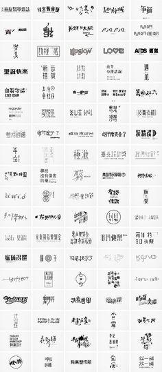 typography|文字設計 - yuraku design™ - Top Of The World Do Pi Ke Typo Design, Word Design, Typographic Design, Lettering Design, Logo Word, Typography Logo, Logos, Chinese Fonts Design, Chinese Logo