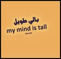 lie with me arabic subtitles
