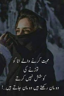 Meri khoobi aur khaami dono yehi hain k main maan jaati hun Words Hurt Quotes, Love Quotes In Urdu, Poetry Quotes In Urdu, Urdu Love Words, Best Urdu Poetry Images, Love Poetry Urdu, Islamic Love Quotes, Islamic Inspirational Quotes, Urdu Quotes