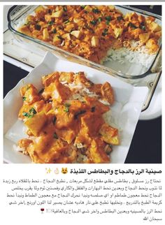 Pin By Fedali On وصفات موالح Cookout Food Cooking Food Receipes