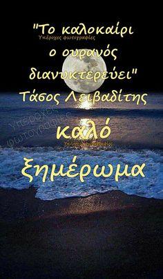 Good Night, Good Morning, Greek Quotes, World, Cards, Movie Posters, Movies, Nighty Night, Buen Dia