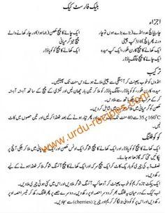How To Make Valentine Chocolate Sponge Cake English Urdu Recipe