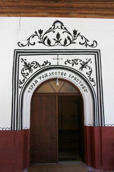 Rila Monastery, Bulgaria)...walked through that door...20ish years ago....memories..memories...