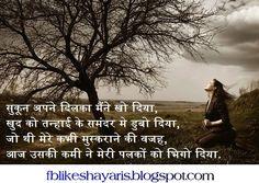 Best Hindi Sad Shayari - Latest Emotional Shayari { Heart Touching }   Best Hindi Sad Shayari - Latest Emotional Shayari { Heart Touching }  सकन अपन दलक मन ख दय  खद क तनहई क समदर म डब दय  ज थ मर कभ मसकरन क वजह  आज उसक कम न मर पलक क भग दय.  खश नसब हत ह बदल  ज दर रहकर भ ज़मन पर बरसत ह  और एक बदनसब हम ह  ज एक ह दनय म रहकर भ..  मलन क तरसत ह.  तर दल क करब आन चहत ह म  तझक नह और अब खन चहत ह म  अकल इस तनहई क दरद बरदशत नह हत  त एक बर आज तझस लपट कर रन चहत ह म..  सकन अपन दलक मन ख दय  खद क तनहई क समदर म…