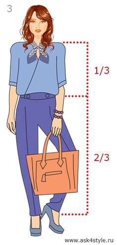Пропорция в одежде 1/3 + 2/3 брюки