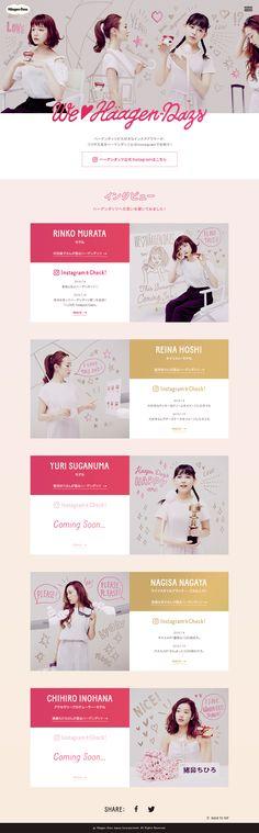 We love Häagen-Dazs / web site / LP / web design / ウェブデザイン / ハーゲンダッツ Cosmetic Web, Fashion Web Design, Web Banner Design, Japan Design, Article Design, Website Design Inspiration, Page Design, Grid Layouts, Landing