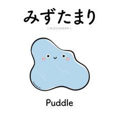 [463] みずたまり | mizutamari | puddle