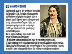 sofiaadamoubooks Greek Independence, Greek Warrior, Greek History, 25 March, Kids And Parenting, School, Greeks, Blog, Kindergarten