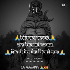 Mahadev Quotes, Lord Mahadev, Festival Decorations, Festive, God, Dios, Allah, The Lord