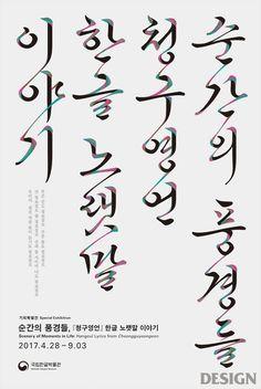 월간 디자인 : 국립한글박물관 ― 김희수 | 매거진 | DESIGN Typo Design, Typographic Design, Lettering Design, Poster Design, Korean Logo, Korea Design, Magazin Design, Typo Logo, Web Design Trends