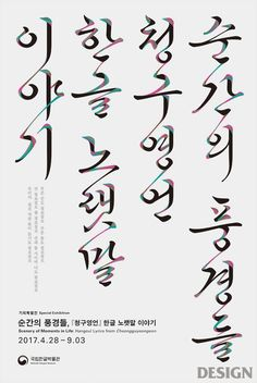 Typo Design, Typographic Design, Layout Design, Poster Design, Korea Design, Magazin Design, Typo Logo, Hand Logo, Web Design Trends