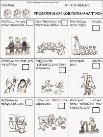 Επειδή έχουμε πολλά παιδιά, το φωτοτυπικό χαρτί δε μας περισσεύει. Από πέρσι λοιπόν, ενώ με ενδιαφέρουν πολύ οι προτάσεις που βρήκα για το...