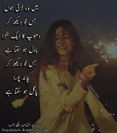 Bae Quotes, Girly Quotes, People Quotes, Urdu Quotes, Poetry Quotes, Attitude Quotes, Best Urdu Poetry Images, Love Poetry Urdu, Deep Words
