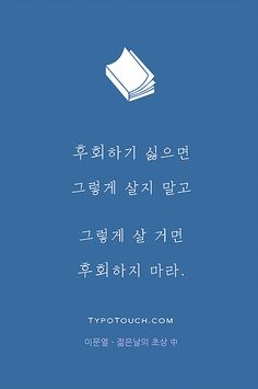 Trans: If you don't want to regret, Don't live like that. Wise Quotes, Famous Quotes, Inspirational Quotes, Korea Quotes, Blessing Words, Calligraphy Text, Korean Language Learning, Good Sentences, Study Motivation