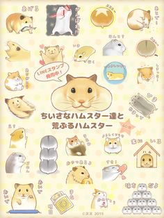 Hamsters LINE sticker with Japanese by NunuRodents
