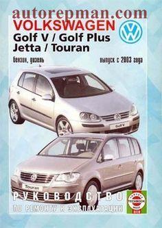 daewoo matiz 1998 repair manual autorepguide com pinterest rh pinterest com vw touran workshop manual free download vw touran service manual