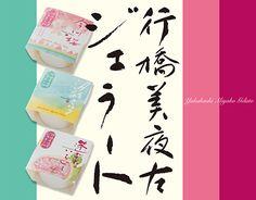 """Check out new work on my @Behance portfolio: """"Yukuhashi Miyako Gelato"""" http://be.net/gallery/50338511/Yukuhashi-Miyako-Gelato"""
