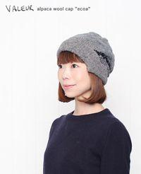 VALEUR [バルール] アルパカウール ニット帽 ecoa 2色