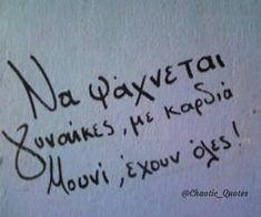 Explore greek quotes images discovered by nikol Poem Quotes, Best Quotes, Qoutes, Poems, Funny Quotes, Funny Phrases, Greek Quotes, Heart Sign, True Words