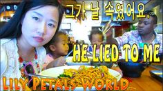 HE LIED TO ME. 남편의 거짓말 (Lily Petals World 2016 Vlog ep.54) ft. James's F...