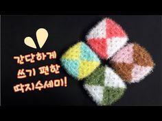 [with젤리맘] 설거지 하기 딱 좋은^^ 딱지수세미! - YouTube Baby Socks, Knitting Socks, Drink Sleeves, Knit Crochet, Diy And Crafts, Knitting Patterns, Quilts, Embroidery, Manualidades