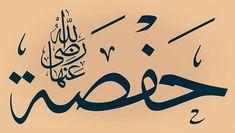 4.Hz. Hafsa binti Ömer radiyallahu anha Caligraphy, Calligraphy Art, Islamic Art, Hat, Chip Hat, Calligraphy, Hats, Hipster Hat