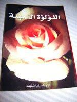 Arabic version of the evangelistic booklet The Precious Perl / Die Kostbare P...  http://www.bibleinmylanguage.com/
