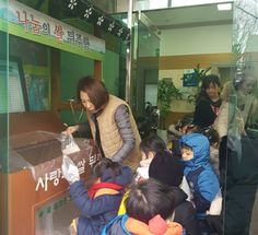 情이 넘치는 옥암동, 아이들과 사랑의 쌀 한줌 나누기