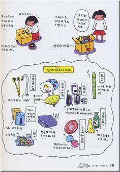 Naoko, Bullet Journal, Comics, Reading, Chinese, Illustrations, Illustration, Reading Books, Cartoons