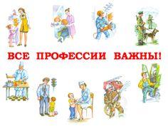 """Комплект """"Профессии"""" - Babyblog.ru"""