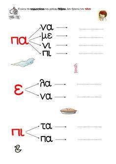 07. επανάληψη 1η (α) Greek Language, Speech Therapy, Special Education, Alphabet, Classroom, Teacher, Learning, Taxi, Blog