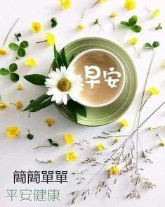 Good Morning Picture, Morning Pictures, Morning Images, Good Morning Greetings, Good Morning Wishes, Good Morning Quotes, Chinese New Year Wishes, Cute Couple Cartoon, Fruit