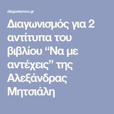 """Διαγωνισμός για 2 αντίτυπα του βιβλίου """"Να με αντέχεις"""" της Αλεξάνδρας Μητσιάλη Boarding Pass"""