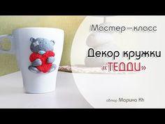 """Мастер-класс: Декор кружки """"Тэдди"""" из полимерной глины FIMO/polymer clay tutorial - YouTube"""