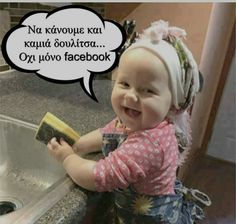 Funny Greek Quotes, Funny Picture Quotes, Funny Photos, Just Kidding, Funny Cartoons, Funny Babies, Life Is Good, Jokes, Lol