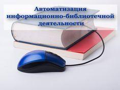 Информатизация затрагивает все сферы человеческой деятельности: науку, промышленность, образование, частную жизнь. Не обошла стороной информатизация и деятельность библиотек, в том числе и...