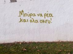 Poem Quotes, Wall Quotes, Funny Quotes, Life Quotes, Graffiti Quotes, Street Quotes, Summer Quotes, Christmas Mood, Street Art Graffiti