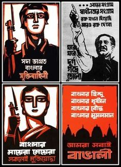 "These and other posters were used during the nine-month long muktijuddho (Bangladesh War of Liberation) in 1971. The above posters are: First Row (left) — Shoda Jagroto Banglar Mukti Bahini (The ever-vigilant freedom fighters of Bengal). (right) — ""…Ebarer shongram shadhinotar shongram, rokto jokhon diecchi aaro rokto debo"" (""…the struggle this time is for the independence; we have already shed some blood, we shall shed more blood in future""). Second Row (left) — Banglar maera meyera…"