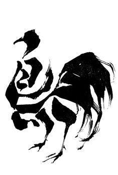 Chinese Typography, Japanese Calligraphy, Word Design, Panel Art, Type Setting, Anime Naruto, Graphic Design Inspiration, Digital Art, Illustration
