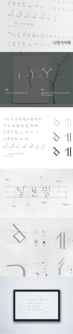 김나은│ Typography Design 2015│ Major in Digital Media Design│#hicoda │hicoda.hongik.ac.kr