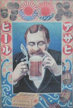 Asahi beer poster in Shimizu, shows some of the medals Asahi has won as well as the company's original name: the Osaka Beer Brewing Co. Ltd.