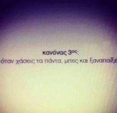 Κανόνας Greek Quotes, Tattoo Quotes, Friendship, Sky, Motivation, Words, Heaven, Heavens, Literary Tattoos