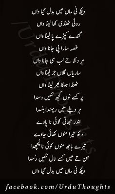 Beautiful Mother Poetry In Punjabi Images Pics Quran Quotes Love, Poetry Quotes In Urdu, Urdu Poetry Romantic, Love Poetry Urdu, Urdu Quotes, Miss You Mom Quotes, Missing Someone Quotes, Mothers Love Quotes, Mother Quotes