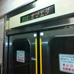 面白画像 次はオマエダ! 埼玉県の秩父本線「小前田」駅が車内の電光掲示板に表示されると、まるでホラー映画(笑)adsign_0017
