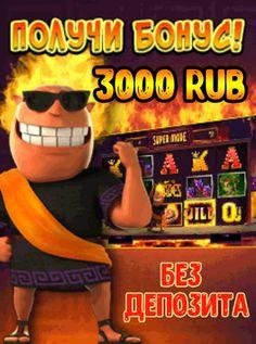 казино с бездепозитными фриспинами бонусом с выводом